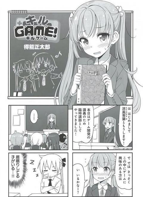 《NEW GAME!×キルミーベイベー》のコラボ漫画を発見してしまったwww