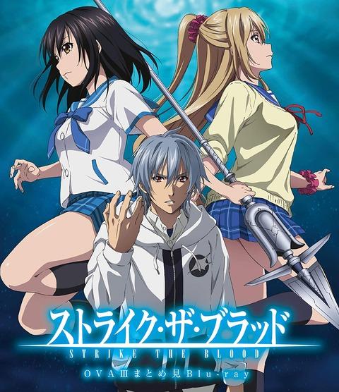 アニメ「ストライク・ザ・ブラッド OVAIII」のまとめ見Blu-ray予約開始!全10話を収録