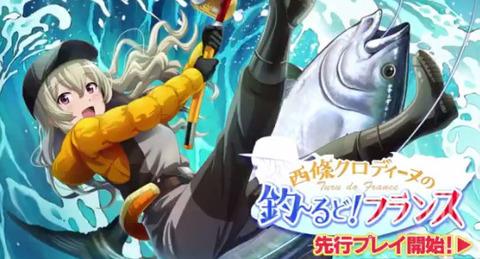 エイプリルフール企画!少女☆歌劇(スタリラ)が新感覚釣りゲームにアップデート!!