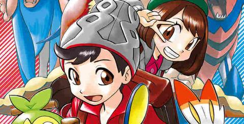 漫画「ポケットモンスターSPECIAL ソード・シールド」最新3巻予約開始!熱いジム戦!そしてガラルに異常事態が
