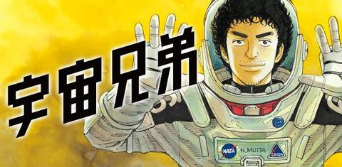 漫画「宇宙兄弟」第33巻限定版予約開始!プラネタリウム番組DVDが同梱