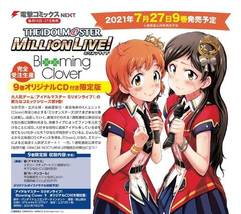 漫画「アイドルマスター ミリオンライブ! Blooming Clover 」第9巻限定版予約開始!オリジナルCDが同梱