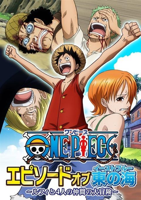 アニメ「ONE PIECE エピソードオブ東の海」BD&DVD予約開始!ファンなら誰もが知っている名シーンを新規作画で描く