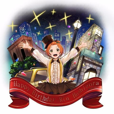 《ラブライブ!》星空凛ちゃんの誕生日を声優・飯田里穂さんもお祝いしているぞ