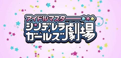 《アイドルマスターシンデレラガールズ劇場 2期》ED曲CD第2弾予約開始!12月6日発売
