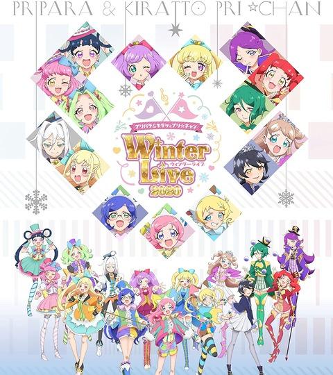 「プリパラ&キラッとプリ☆チャン Winter Live 2020」BD予約開始!特典に特典:昼公演披露のみの楽曲を収録