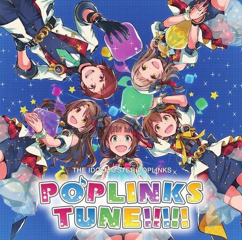 「アイドルマスター ポップリンクス」テーマ曲CD予約開始!ソロ・リミックスも収録