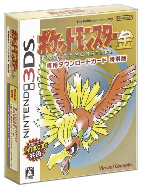 3DS「ポケットモンスター 金・銀」予約開始!特別版には豪華特典が満載