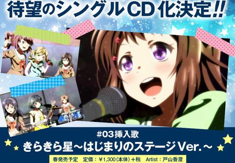 エイプリルフール企画!《バンドリ!》の「きらきら星~はじまりのステージVer.~」のシングルCD化が決定!?