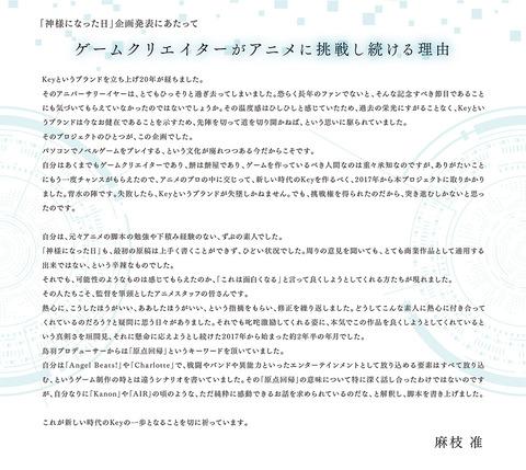 keyの新作アニメ「神様になった日」、なんていうかオーラがすごいな!!