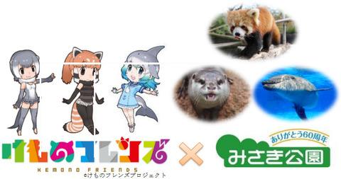 《けものフレンズ×みさき公園》7月6日から開催決定!缶バッチなどが発売されるぞ