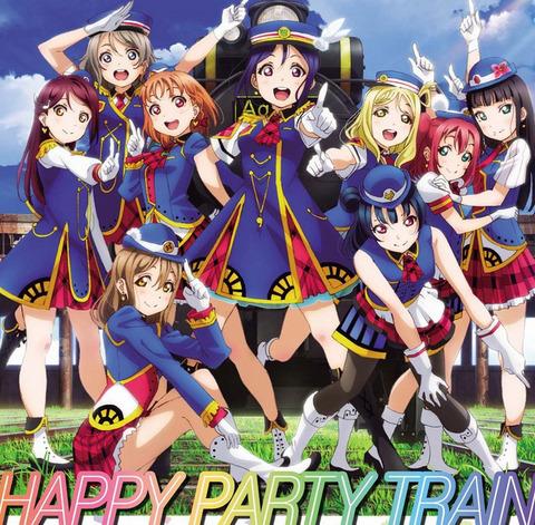 《ラブライブ!サンシャイン!!》3rdシングルデザインのラッピング電車が伊豆箱根鉄道で4月8日から運行開始されるらしいぞ