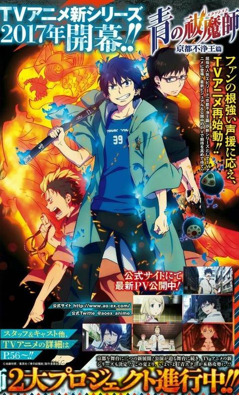 《青の祓魔師》のTVアニメ新シリーズが2017年に開幕!京都不浄王篇をやるぞ