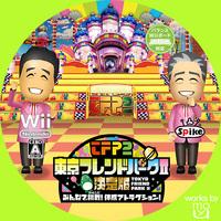 東京フレンドパーク2 決定版 (Custom Label by Moyu)
