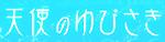 広島風俗アロマエステマッサージ天使のゆびさき