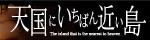 広島風俗アロマエステマッサージ天国にいちばん近い島