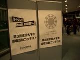 エココン2005−1日目-05
