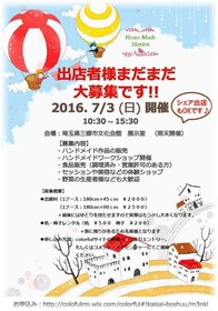 第9回Home Made Market 1Day Shop