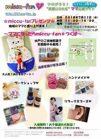 miccu-fan@つくば