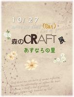 森のCRAFT展 vol.1