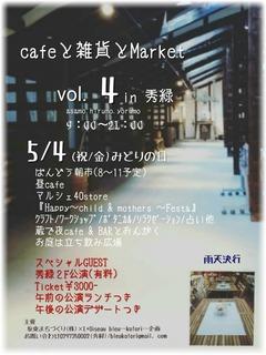 Cafeと雑貨Market