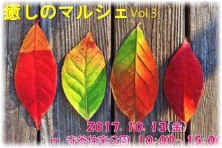 【癒しのマルシェ】Vol.3 ~秋~