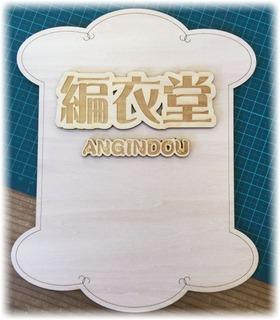 編衣堂(angindou)イベント用看板