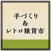守谷八坂神社【レトロ雑貨&手作り市】