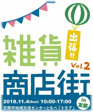 出張!雑貨商店街inトモア Vol.2