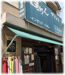 安田商店3丁目店