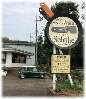ハンドメイド雑貨のお店 cafe Schuhe