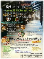 Cafeと雑貨Market vol.4 in 秀緑