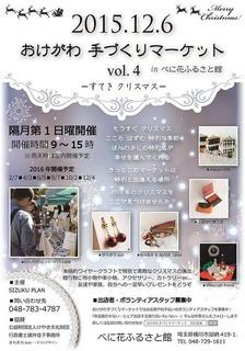 12/6おけがわ手づくりマーケット(Vol.4)