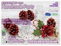第18回 手作り雑貨マーケット Handmade Party