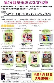 埼玉おとな文化祭