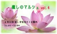癒しのマルシェ Vol.4