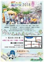 虹の市 2018春