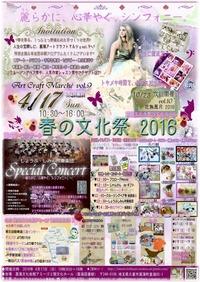 第9回アートクラフトマルシェ~春の文化祭2016~
