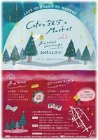 Cafeと雑貨とMarket Vol.5