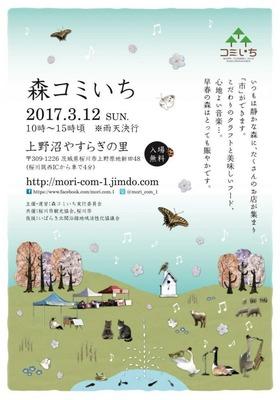 3/12森コミいち2017@桜川