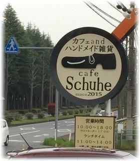 カフェ&ハンドメイド雑貨「cafe Schuhe」さん