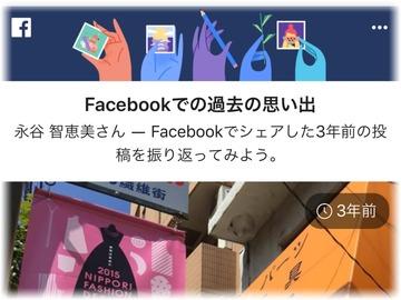 FB過去投稿>日暮里へ買物ツアー