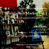 Withgarden Market@つくば