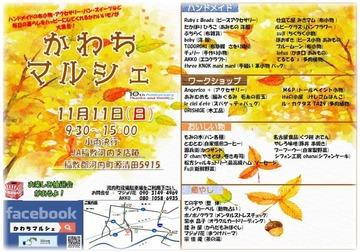 秋のかわちマルシェ Vol.10>フライヤー