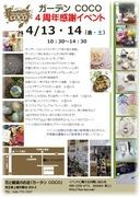 ガーデンCOCO 4周年記念イベント