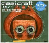 deai-craft であいクラフト