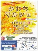 秋のかわちマルシェ Vol.10