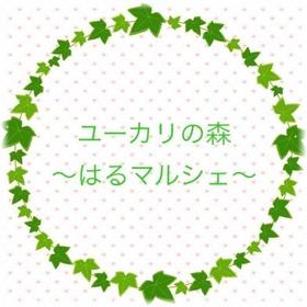 ユーカリの森~春マルシェ~