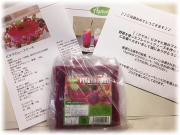 ピタヤ冷凍ピューレ(無糖) 100g