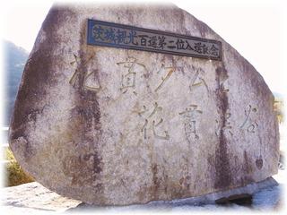 茨城観光百選第二位入選記念の石碑